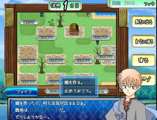 アルカナ村復興物語【DL版】 Game Screen Shot3