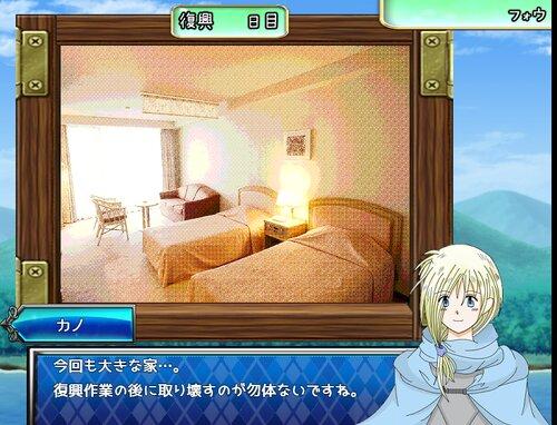 アルカナ村復興物語【DL版】 Game Screen Shot4
