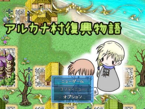 アルカナ村復興物語【DL版】 Game Screen Shots
