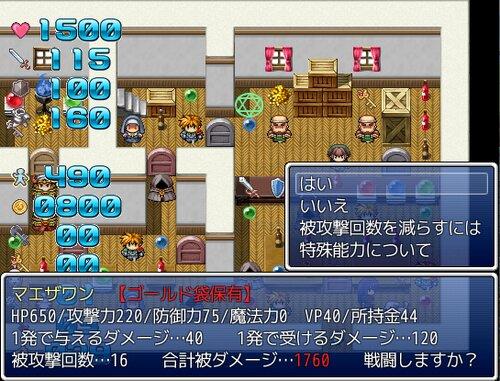 魔塔のマリスと神のカギ Game Screen Shot5
