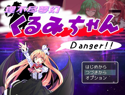 理不尽夢幻 くるみちゃんDanger!!(DL版) Game Screen Shot1