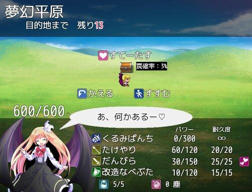 理不尽夢幻 くるみちゃんDanger!!(DL版) Game Screen Shot2