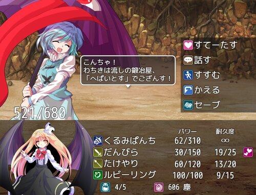 理不尽夢幻 くるみちゃんDanger!!(DL版) Game Screen Shot4
