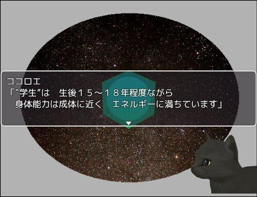 思春期戦士ムラムラン~誕生!思春期戦士!~ Game Screen Shot2