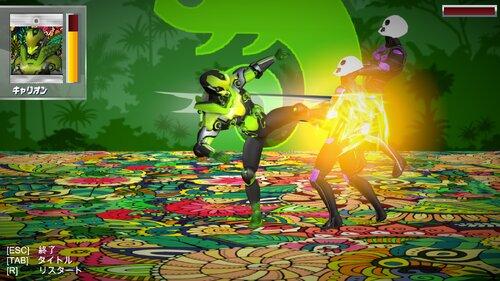 カメレオン Game Screen Shot1