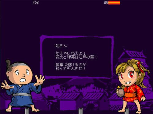 花火どんぱち Game Screen Shot2