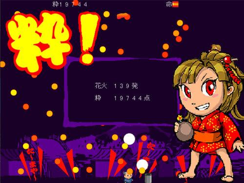 花火どんぱち Game Screen Shot3