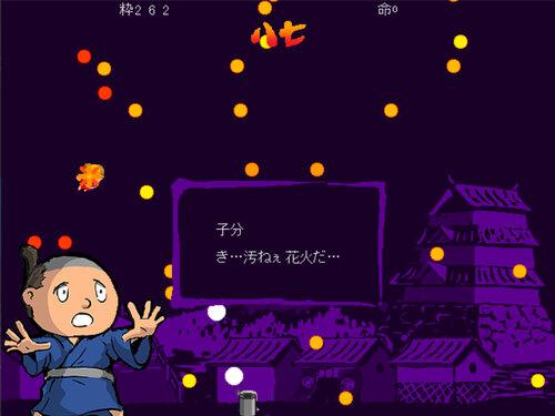 花火どんぱち Game Screen Shot5
