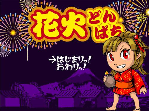 花火どんぱち Game Screen Shots