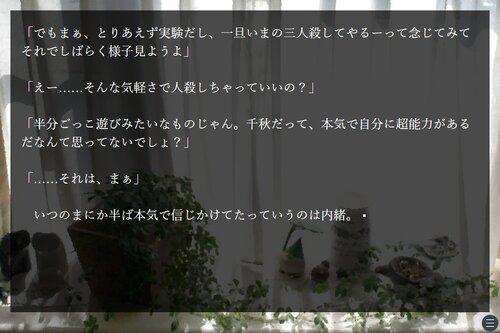 殺イコ・キネ死ス Game Screen Shot1