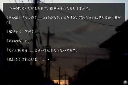 殺イコ・キネ死ス Game Screen Shot3