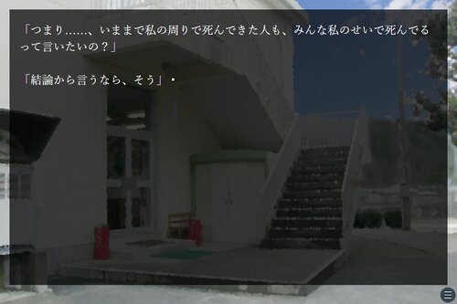 殺イコ・キネ死ス Game Screen Shot5
