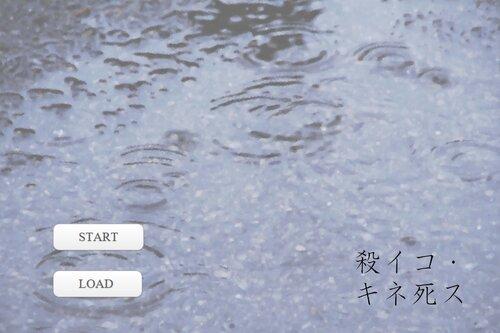 殺イコ・キネ死ス Game Screen Shots