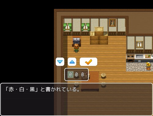 農村からの脱出 Game Screen Shot1