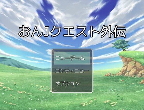 おんJクエスト外伝 Game Screen Shot5