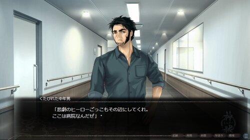 神祓 ~ミハライ~ ノベル版 Game Screen Shot2