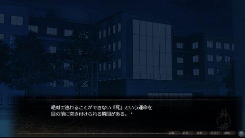 神祓 ~ミハライ~ ノベル版 Game Screen Shot5