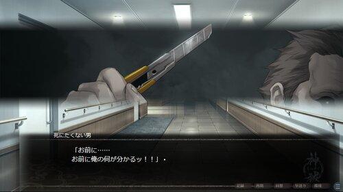神祓 ~ミハライ~ ノベル版 Game Screen Shots