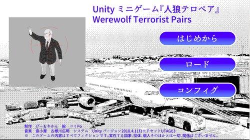 『人狼テロペア』Werewolf Terrorist Pairs Game Screen Shots