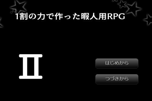 1割の力で作った暇人用RPG II Game Screen Shot5