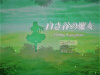 白き谷の魔女のゲーム画面