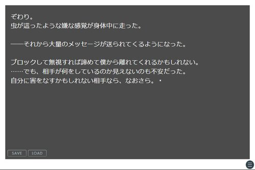 STKから逃げられない Game Screen Shot4
