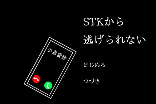 STKから逃げられない Game Screen Shots