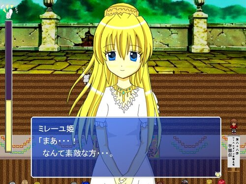 星を紡ぐ者~PERFECT EDITION~ Game Screen Shot4