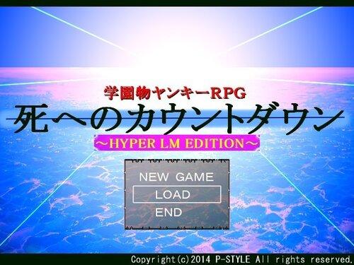 死へのカウントダウン~HYPER LM EDITION~ Game Screen Shot1