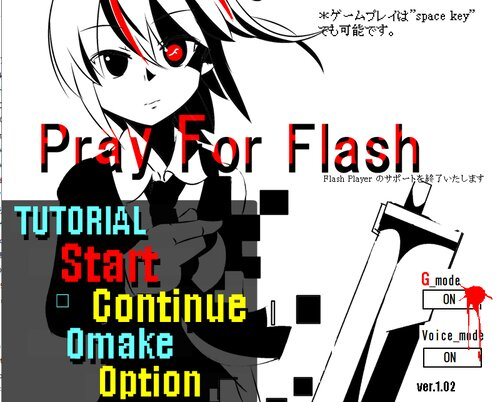 Pray For Flash ~Flash player のサポートを終了いたします~ Game Screen Shot