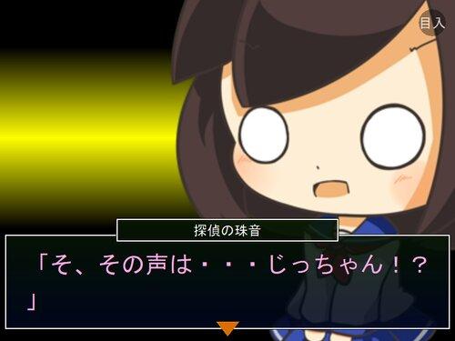 珠音密室バラバラ殺人事件 Game Screen Shot1