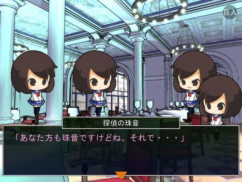 珠音密室バラバラ殺人事件 Game Screen Shot2