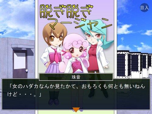 珠音密室バラバラ殺人事件 Game Screen Shot3