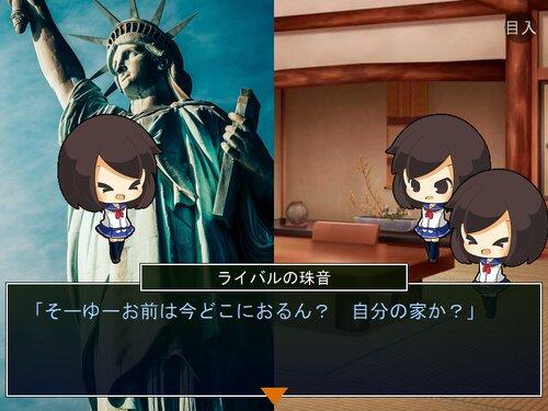 珠音密室バラバラ殺人事件 Game Screen Shot5
