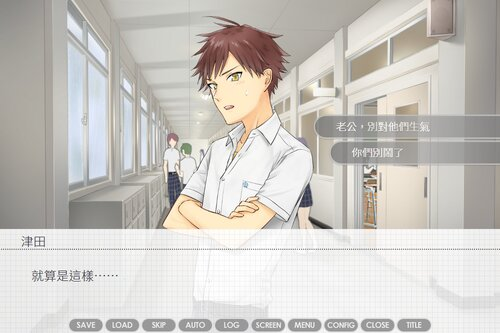 我愛你! Game Screen Shot