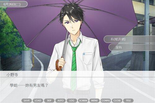 我愛你! Game Screen Shot4