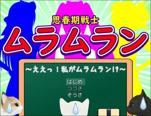 思春期戦士ムラムラン~ええっ!私がムラムラン!?~ Game Screen Shots