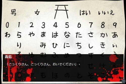 月夜に煌めく君の死体~こっくりさん編~ Game Screen Shot