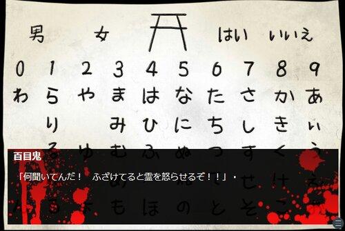 月夜に煌めく君の死体~こっくりさん編~ Game Screen Shot3