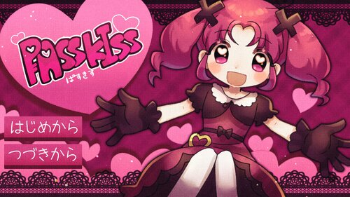 PASSKISS(ぱすきす) Game Screen Shots