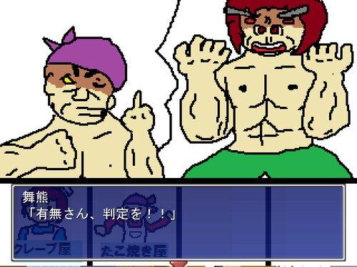 有り無しの壁 Game Screen Shot1