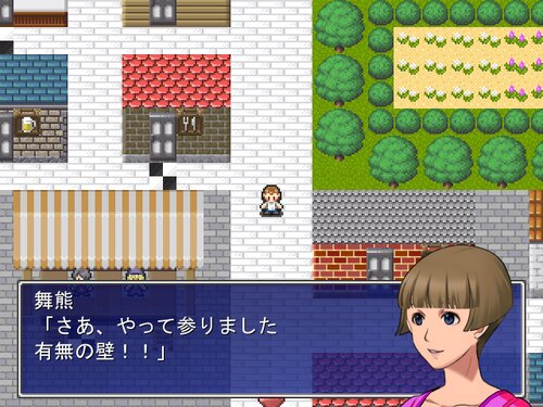 有り無しの壁 Game Screen Shot2