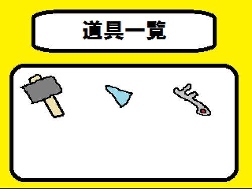 ユラの脱出 Game Screen Shot2