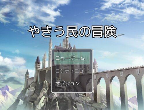 やきう民の冒険 Game Screen Shot5