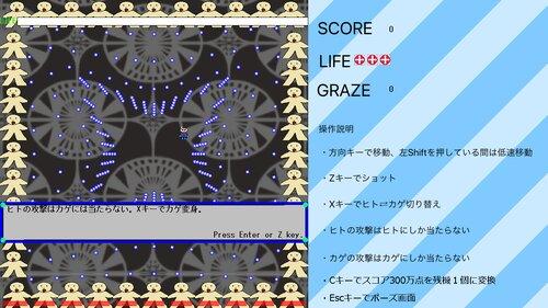 カゲビト Game Screen Shot1