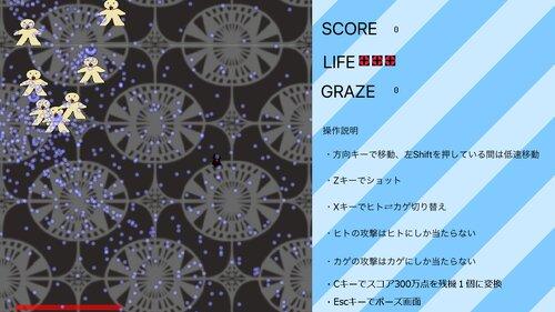 カゲビト Game Screen Shot2