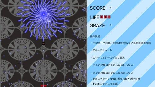 カゲビト Game Screen Shot3