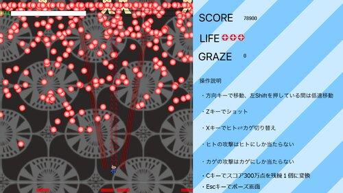カゲビト Game Screen Shot4