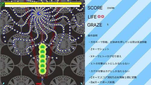 カゲビト Game Screen Shots