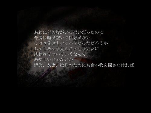 逆理豊授ノ逆贄 Game Screen Shot5
